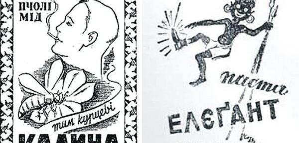 Реклама папірос Калина та пасти Елєґант від Романа Шухевича та його рекламної фірми «Фама»
