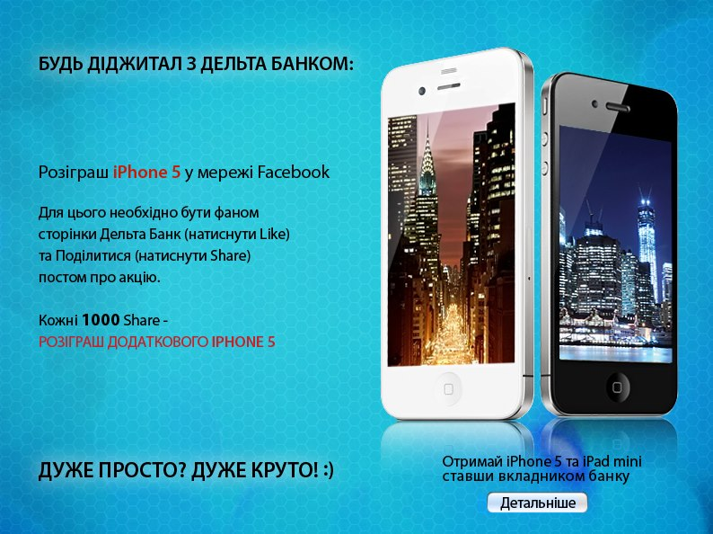 Дельтабанк iPhone 5