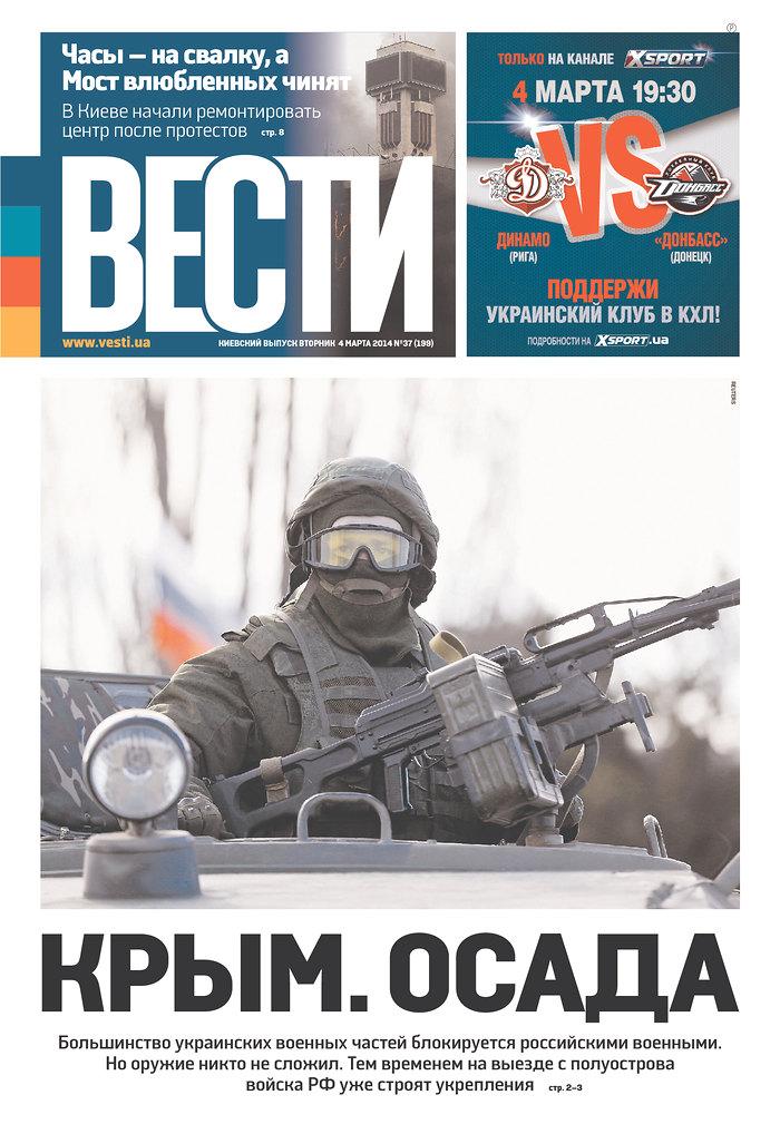 Вести: Крым. Осада