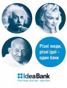 Різні люди, різні ідеї - один банк.