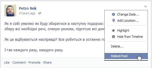 Фейсбук тепер дозволяє вставляти всі публічні твіти до себе на сайт. Facebook's Embedded Posts Now Available to Everyone
