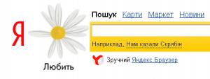 Яндекс Валентин
