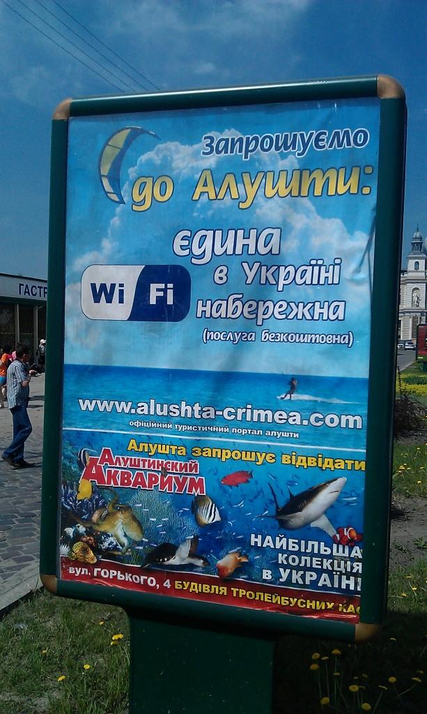 Єдина в Україні набережна з WiFi в Алушті