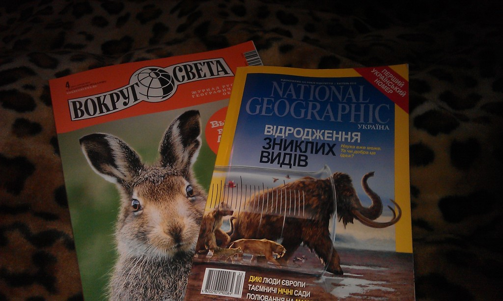 National Geographic VS Вокруг Света