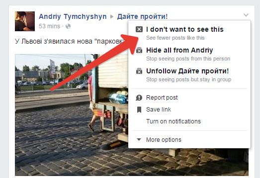 Як почистити новинну стрічку в фейсбуці