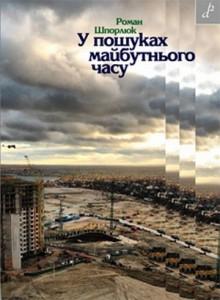 Роман Шпорлюк: У пошуках майбутнього часу