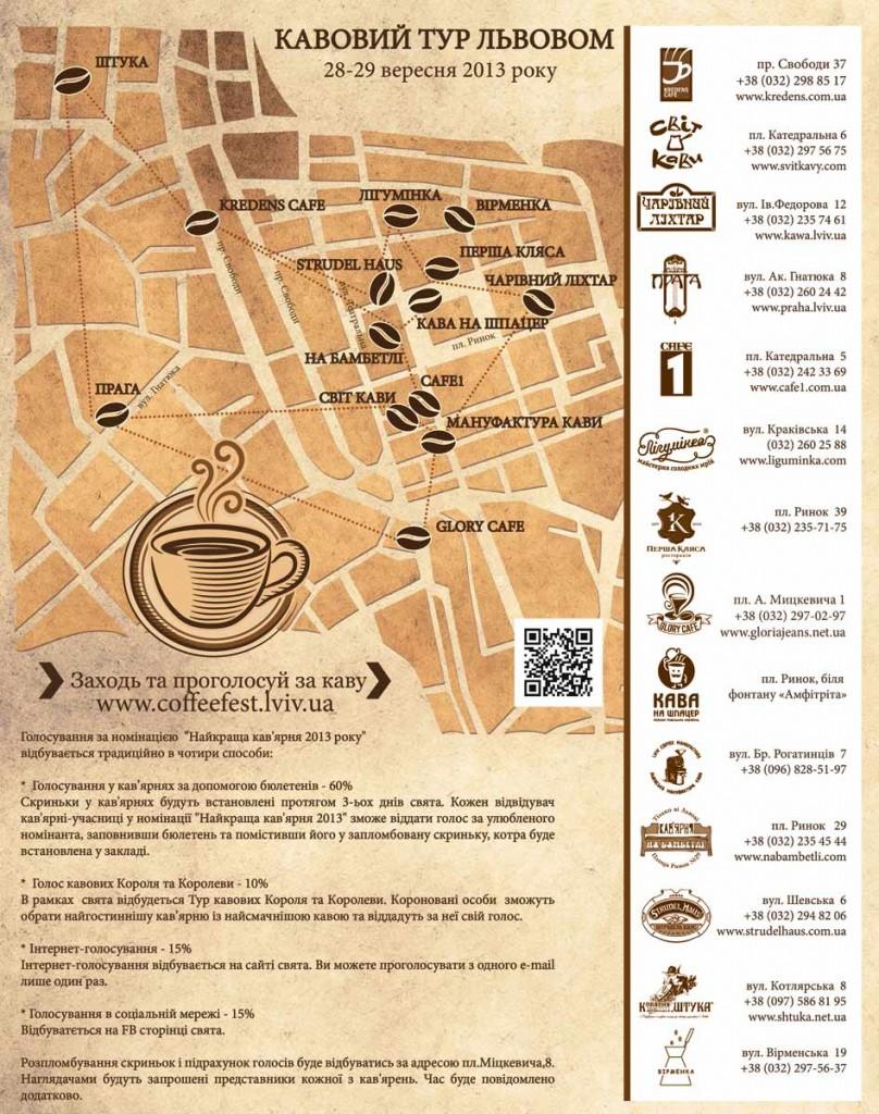 Кавовий тур «На каву до Львова»